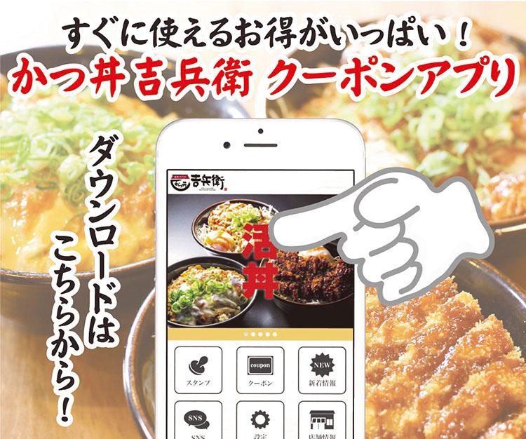かつ丼吉兵衛クーポンアプリ
