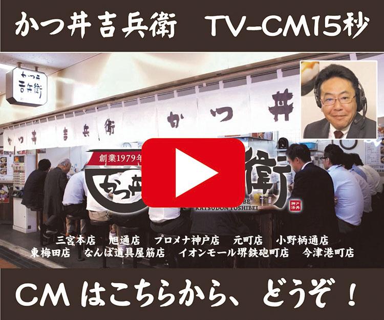 かつ丼吉兵衛CM動画