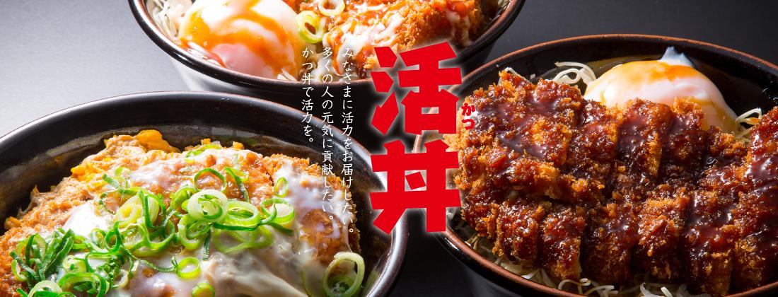 株式会社 吉兵衛 | 神戸三宮発の老舗かつ丼専門店 かつどん・よしべい