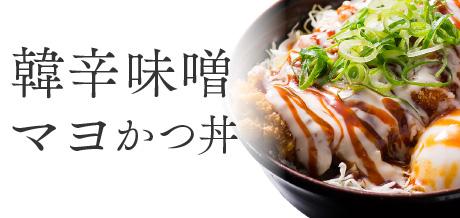 韓辛味噌マヨかつ丼